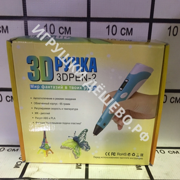 3D ручка 3D