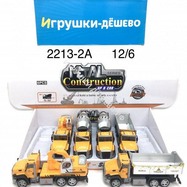 2213-2A Строительные машины (металл) 6 шт. в блоке, 72 шт. в кор. 2213-2A