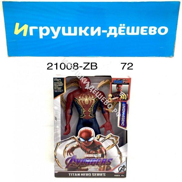 21008-ZB Супергерой Паук (свет, звук), 72 шт. в кор. 21008-ZB