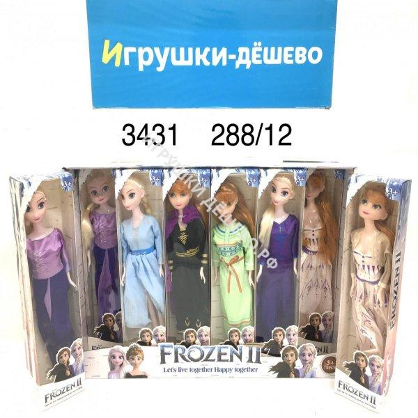 3431 Кукла Холод 12 шт. в блоке, 288 шт. в кор. 3431