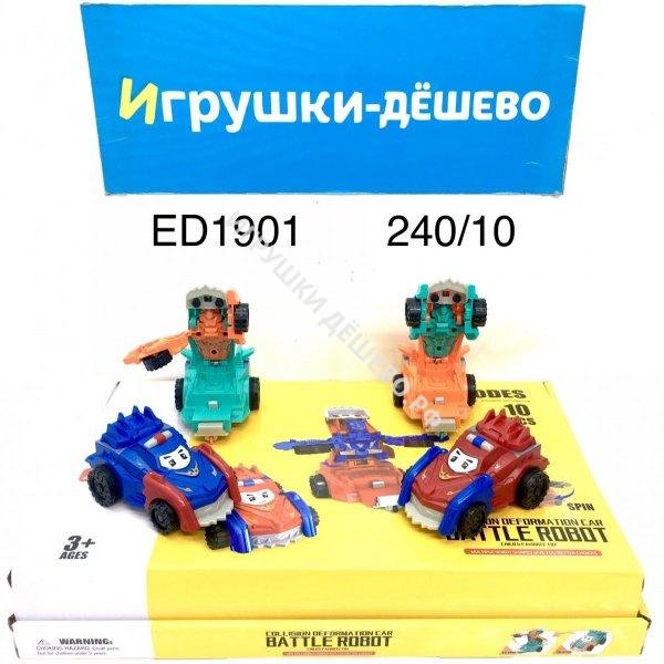 ED1901 Машинка трансформер 10 шт. в блоке, 24 блоке. в кор. ED1901