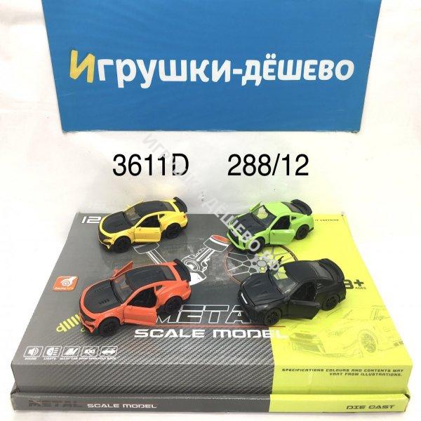 3611D Модельки машин (металл) 12 шт. в блоке, 288 шт. в кор. 3611D