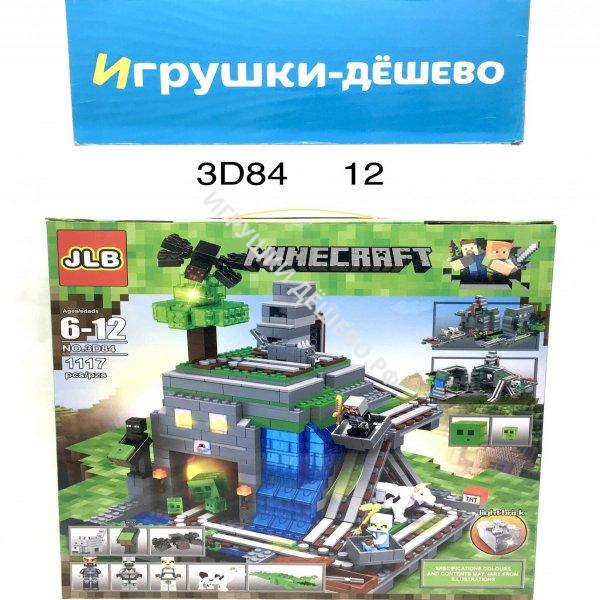 3D84 Конструктор Герои из кубиков 1117 дет., 12 шт. в кор.  3D84