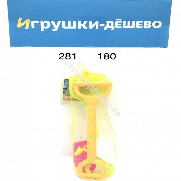 281 Набор для песочницы, 180 шт. в кор. 281