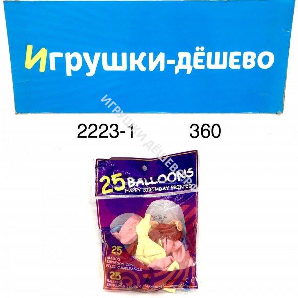 2223-1 Шарики 25 шт в пакете, 360 шт в кор. 2223-1