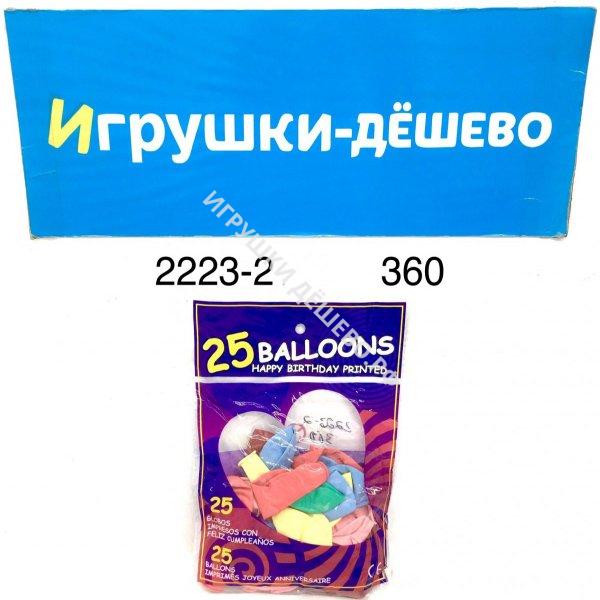 2223-2 Шарики 25 шт в пакете, 360 шт в кор. 2223-2