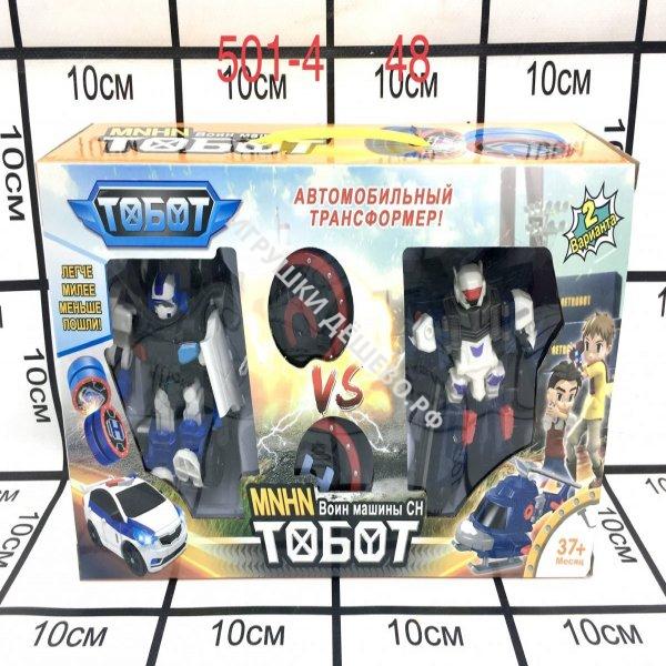501-4 Робот Тробот 2 шт. в наборе, 48 шт. в кор. 501-4