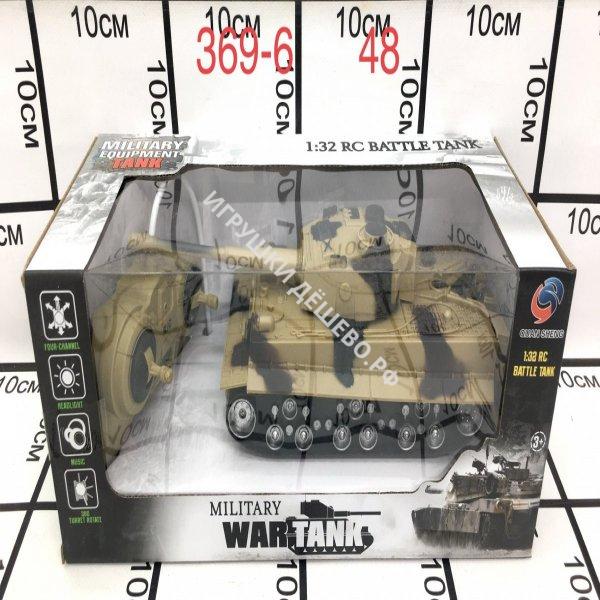 369-6 Танк Р/У, 48 шт. в кор. 369-6