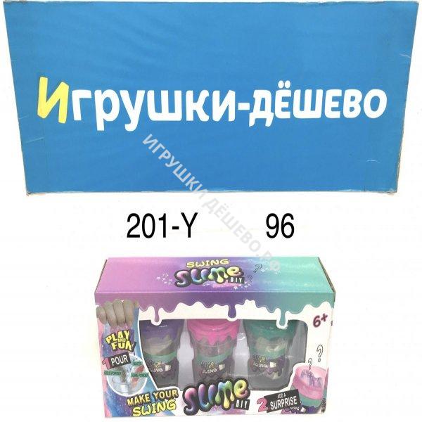 201-Y Слайм 3 шт. в наборе, 96 шт. в кор. 201-Y