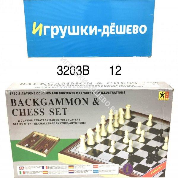 3203B Набор шахматы 3 в 1, 12 шт. в кор.  3203B