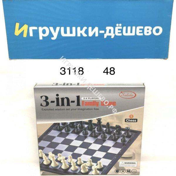 3118 Набор шахматы 3 в 1, 48 шт. в кор.  3118