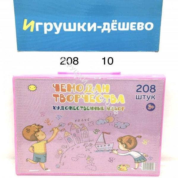 176 Чемодан для творчества 176 дет., 10 шт. в кор. 176