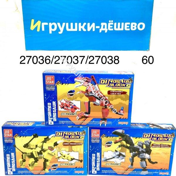 27036/27037/27038 Конструктор Динозавр 113-126 дет. 60 шт в кор. 27036/27037/27038