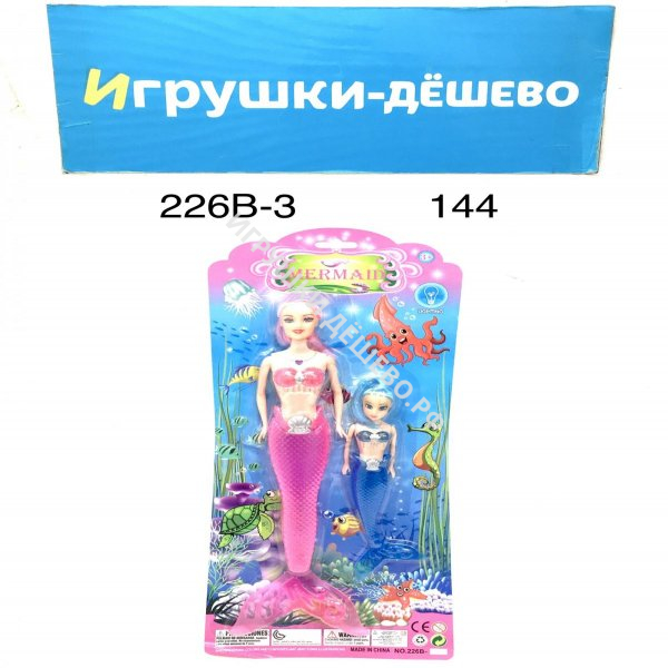 226B-3 Кукла Русалка с дочкой 144 шт в кор. 226B-3