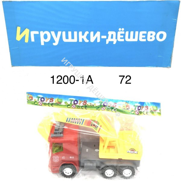 1200-1A Машинка Эксковатор в пакете 72 шт в кор. 1200-1A