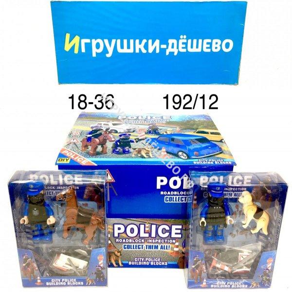18-36 Фигурки Полиция 12 шт. в блоке,16 блоке в кор. 18-36