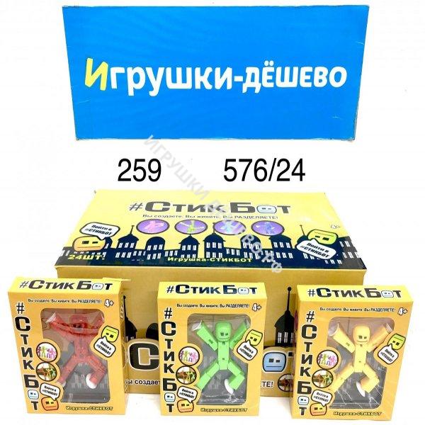 1699-259 СтикБоты 24 шт в блоке,24 блоке в кор. 1699-259