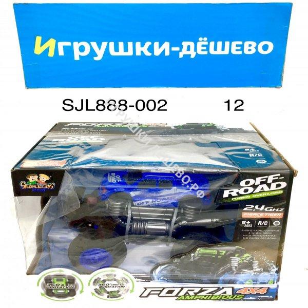 SJL888-002 Машина на радиоуправлении 2,4 ггц. 12 шт в кор. SJL888-002