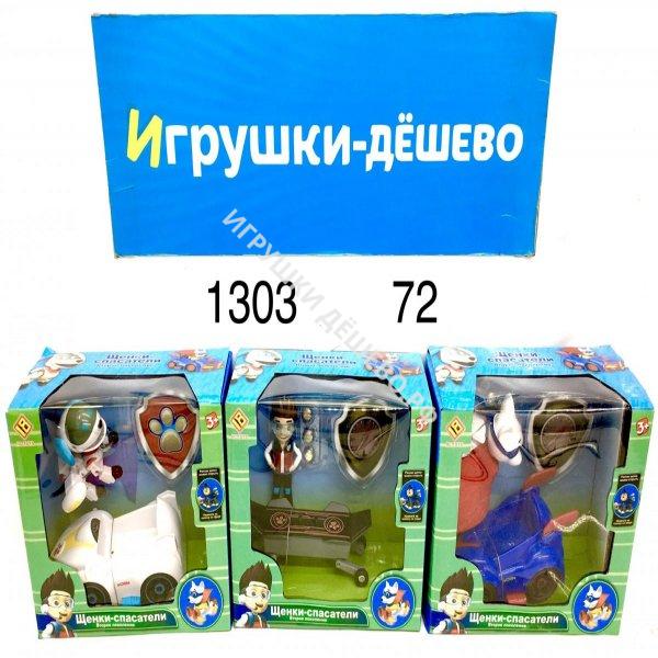 1303 Собачки Герой на авто 72 шт в кор. 1303