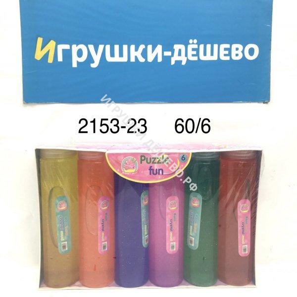 2153-23 Лизун 6 шт. в блоке, 60 шт в кор. 2153-23