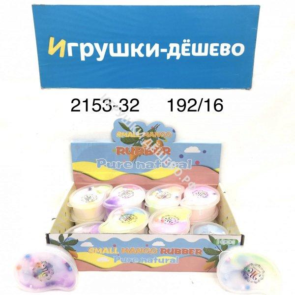 2153-32 Лизун 16 шт. в блоке, 192 шт в кор. 2153-32