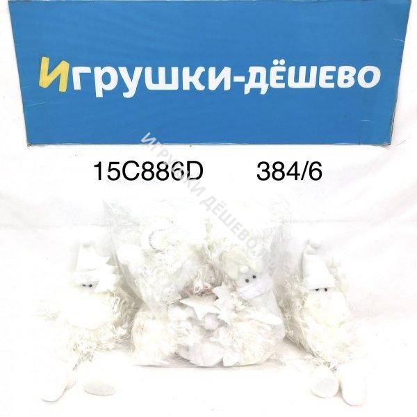 15C886D Мягкая игршука 6 шт в блоке,64 блоке в кор. 15C886D
