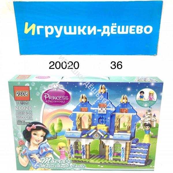 2586X-C24 Водная игра кукла в шаре 24 шт в блоке, 216 шт в кор. 2586X-C24