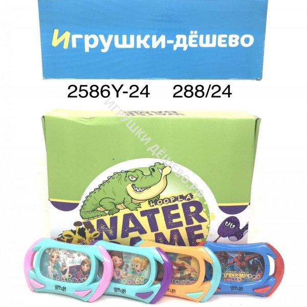 2586Y-24 Водная игра мультгерои 24 шт в блоке, 288 шт в кор. 2586Y-24
