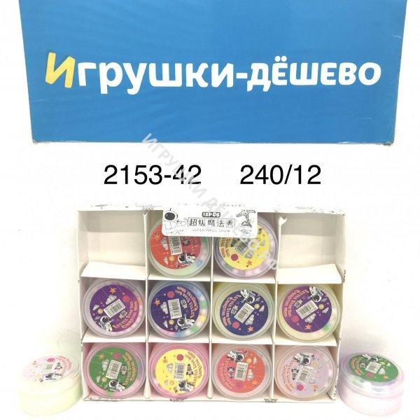 2153-42 Лизун 12 шт. в блоке, 240 шт в кор. 2153-42