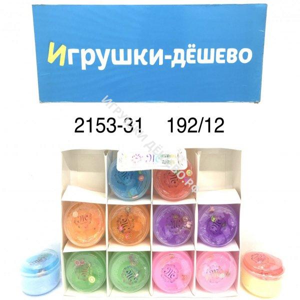 2153-31 Лизун 12 шт. в блоке, 192 шт в кор. 2153-31