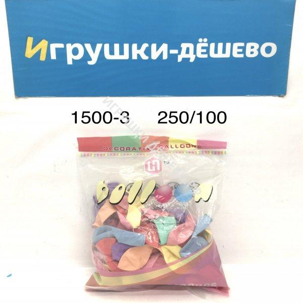 1500-3 Шарики 100 шт в пакете, 250 шт в кор.  1500-3