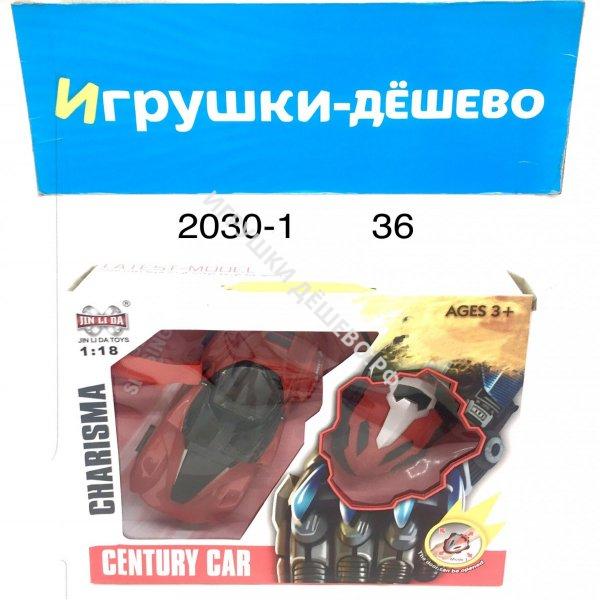 2030-1 Машина на Р/У, 36 шт. в кор. 2030-1