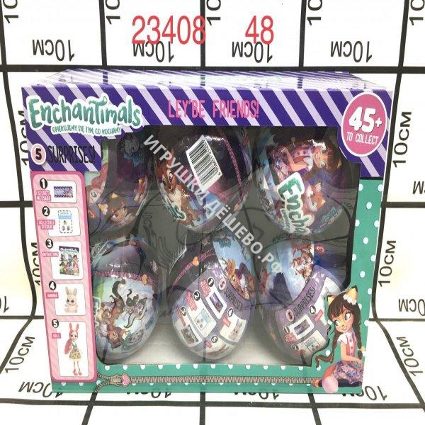 23408 Зачарованные куклы в шаре 6 шт.  в блоке, 48 шт. в кор.  23408