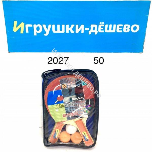 2027 Набор для настольного тенниса, 50 шт. в кор. 2027