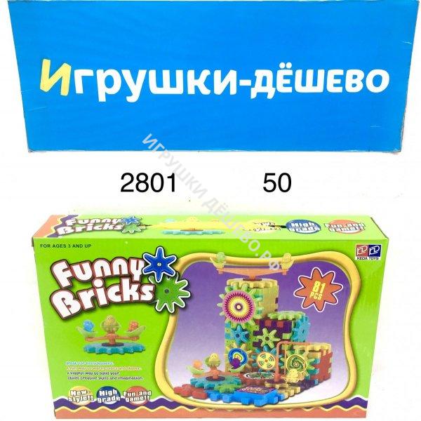 2801 Конструктор Шестерёнки 81 дет., 50 шт. в кор. 2801
