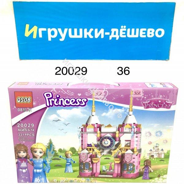 20029 Конструктор Принцесса 331 дет., 36 шт. в кор. 20029