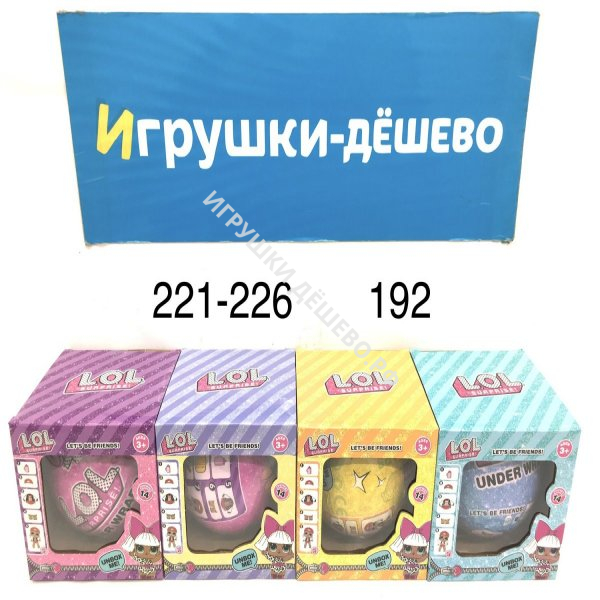 221-226 Кукла в шаре, 192 шт. в кор.  221-226