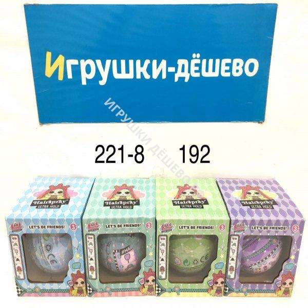 221-8 Кукла в шаре, 192 шт. в кор.  221-8