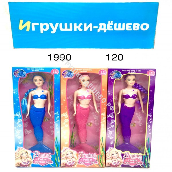 1990 Кукла Русалка, 120 шт. в кор.  1990