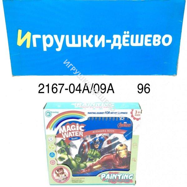 2167-04A/09A Многоразовая водная раскраска Супергерои, 96 шт. в кор. 2167-04A/09A