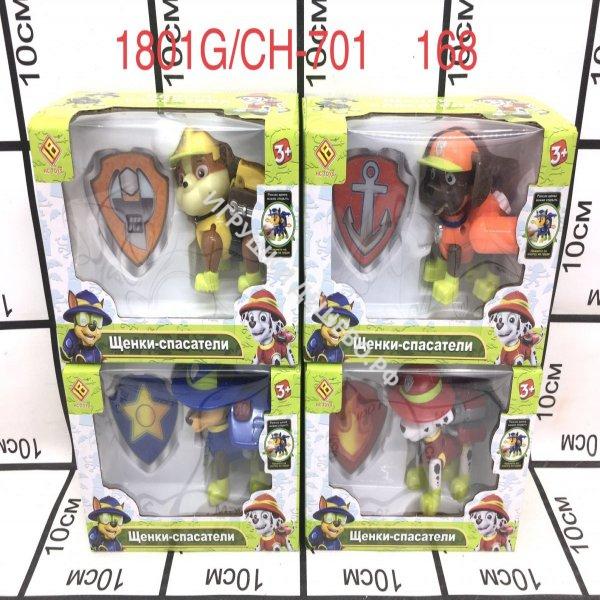 1801G/CH-701 Собачки с жетоном 168 шт в кор. 1801G/CH-701