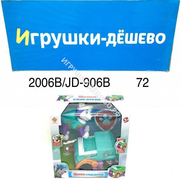 2006B/JD-906B Собачка Эверест 72 шт в кор. 2006B/JD-906B