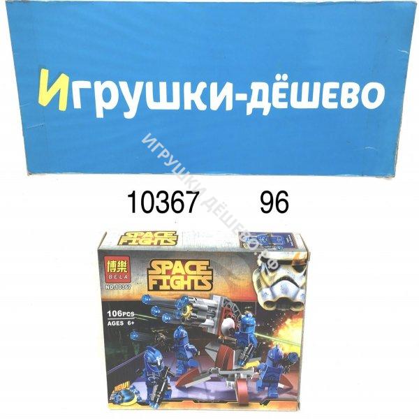 10367 Конструткор Космические войны 106 дет. 96 шт в кор. 10367