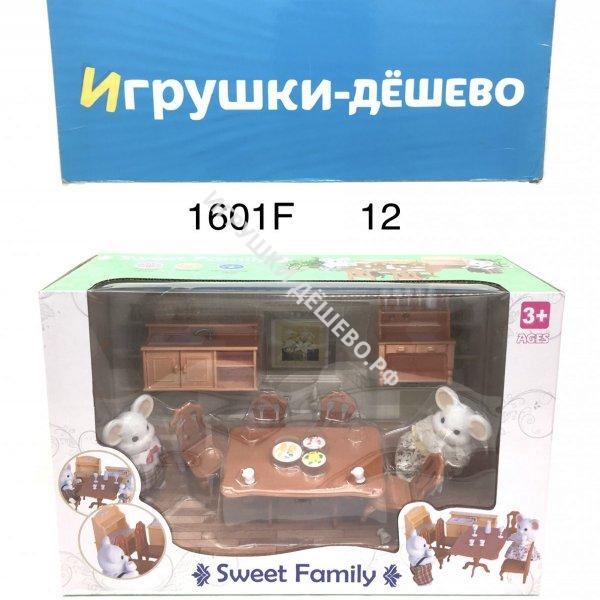 1601F Счастливая семья с мебелью, 12 шт. в кор.  1601F