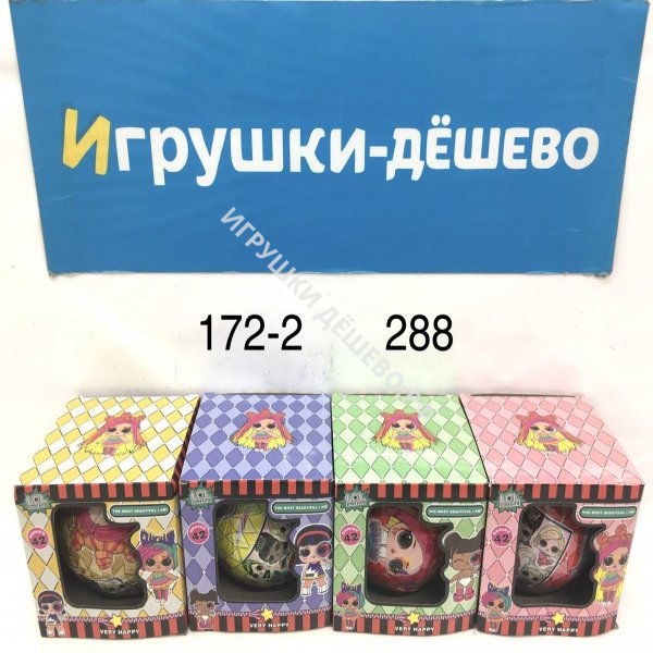 172-2 Кукла в шаре, 288 шт. в кор. 172-2