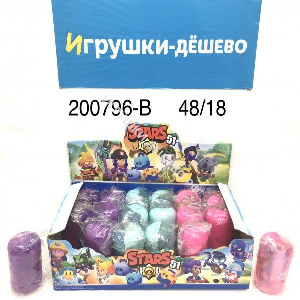 200796-B Игрушка Stars51 18 шт. в блоке, 48 шт. в кор. 200796-B