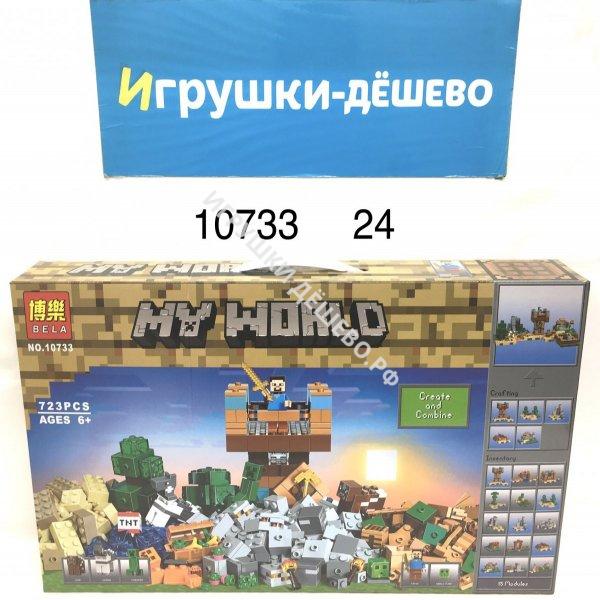 10733 Конструктор Герои из кубиков 723 дет., 24 шт. в кор. 10733