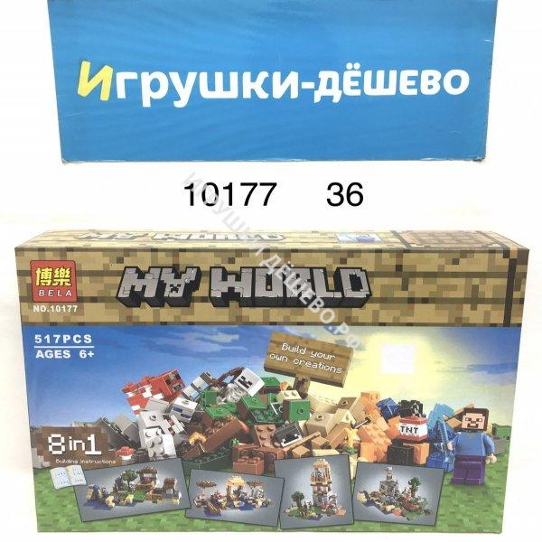 10177 Конструктор Герои из кубиков 517 дет., 36 шт. в кор. 10177