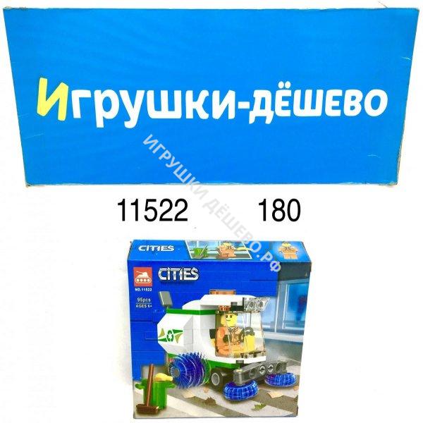 11522 Конструктор Город 95 дет., 180 шт. в кор. 11522