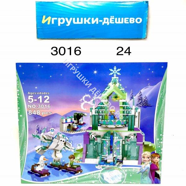 11472 Конструктор Герои из кубиков 80 дет., 180 шт. в кор. 11472